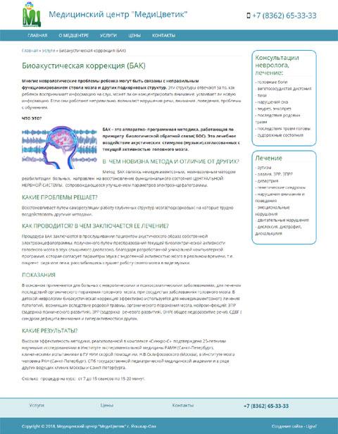 Образец медицинского сайта